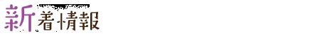 【事業実績】オリジナルプリント商品(京都市内の児童館・誕生日プレゼント)