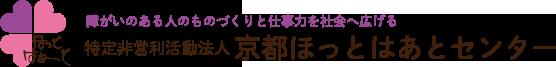 特定非営利活動法人 京都ほっとはあとセンター